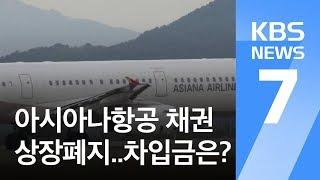 """아시아나항공 채권 상장폐지…최종구 """"차입금 상환 가능할 것"""" / KBS뉴스(News)"""