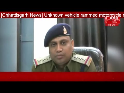 [Chhattisgarh News] Unknown vehicle rammed motorcycle rider near National Highway/THE NEWS INDIA