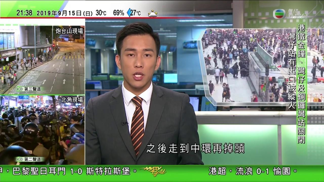 2019-09-15 2118-2256 TVB無線新聞臺第二聲道北角現場 - YouTube