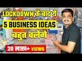 LOCKDOWN के बाद ये BUSINESS बहुत चलेंगे 🔥🔥 Top 5 #Business Ideas, Business in #Lockdown