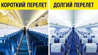 Почему Сиденья в Самолетах почти всегда Синие?