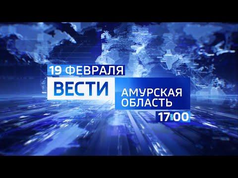 """""""Вести - Амурская область"""" в 17:00 (Россия 1 - Благовещенск, 19.02.2020)"""