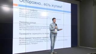 Евгений Кошкин. Как продавать и покупать сайты. Кинза 2014