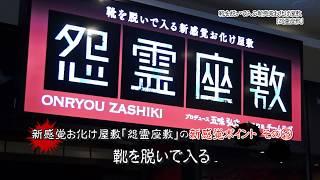 新感覚お化け屋敷『怨霊座敷』オープニングイベント(あらぶんちょ!ぷ...