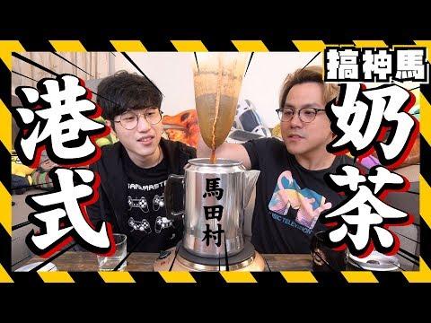 【在家做】DIY超濃郁港式奶茶☕️