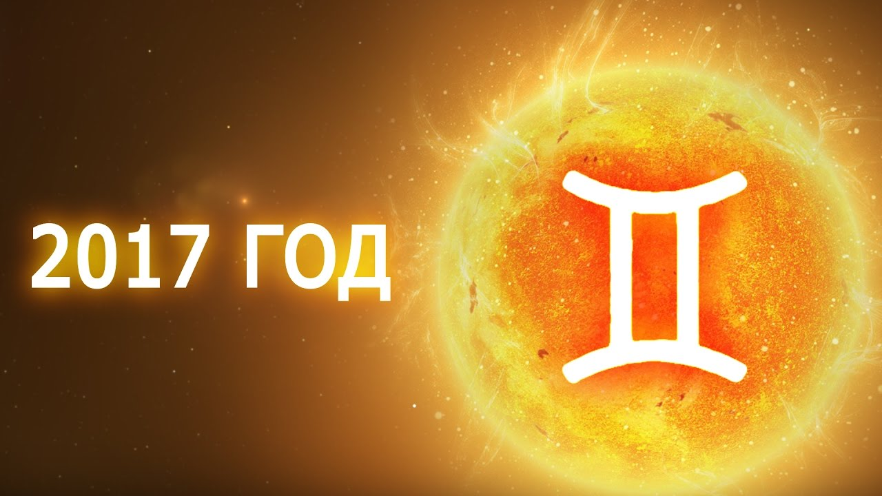 Гороскопы На Майле.ру Близнецы