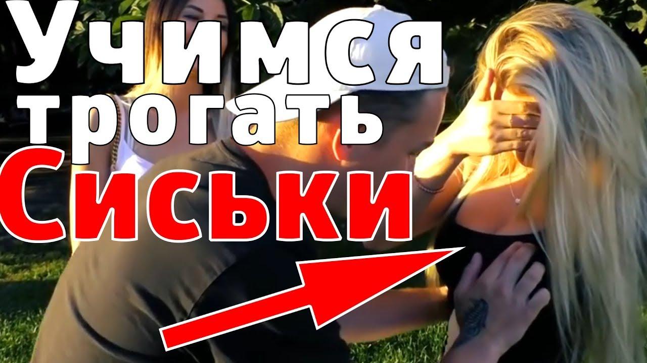 Поиграть в игры потрогать сиськи девушки, фильм порно студентки россия