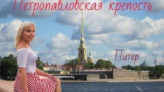 Петропавловская крепость/ Питер