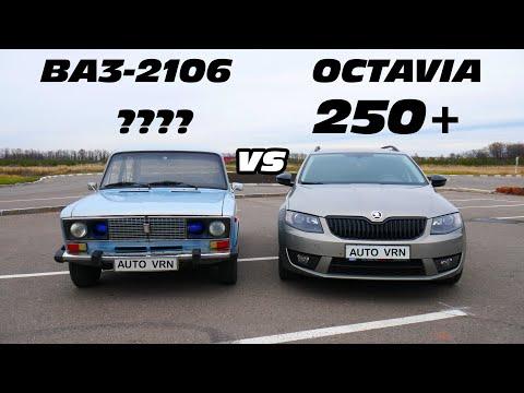 Как ТАКОЕ возможно!!! ВАЗ 2106 Vs SKODA OCTAVIA A7 1.8T Stage2