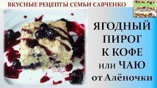 Ягодный десерт от Аленочки! Пирог с ягодами к кофе. Семья Савченко