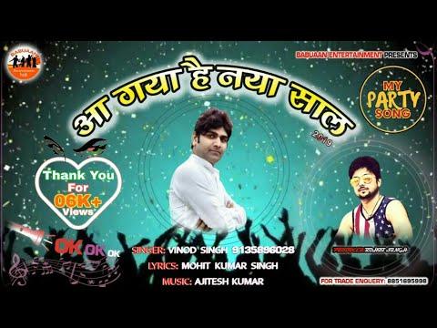 Vinod_Singh(2019)-New Year Party Song-आ गया है नया साल OK.-Special New Year Song 2019-Hindi-Bhojpuri