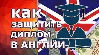 Как я защитил диплом МБА в Англии