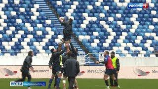На стадионе Калининград всё готово к матчу чемпионата Европы по регби