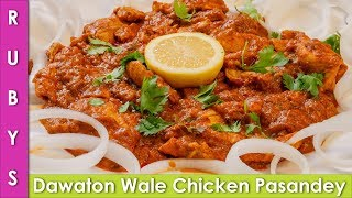 Chicken Pasanday Pasanda Ramazan Special Recipe in Urdu Hindi - RKK