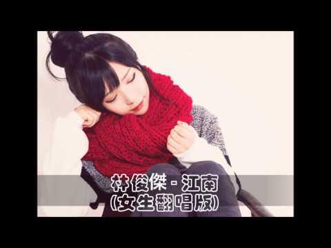 JJ Lin 林俊傑 - 江南 (女生版翻唱) Cover | Chinese Lyrics Subbed 『傷感女聲版』