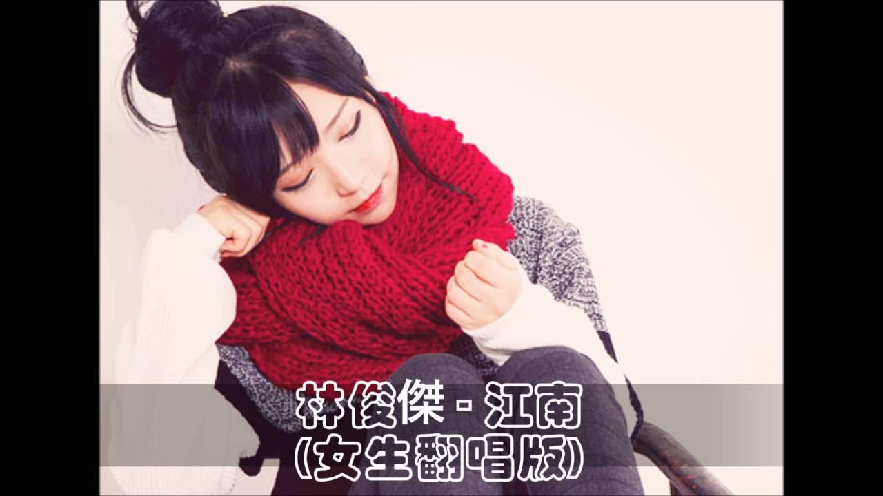 JJ Lin 林俊傑 - 江南 (女生版翻唱) Cover | Chinese Lyrics Subbed