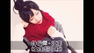 JJ Lin 林俊傑 - 江南 (女生版翻唱) Cover
