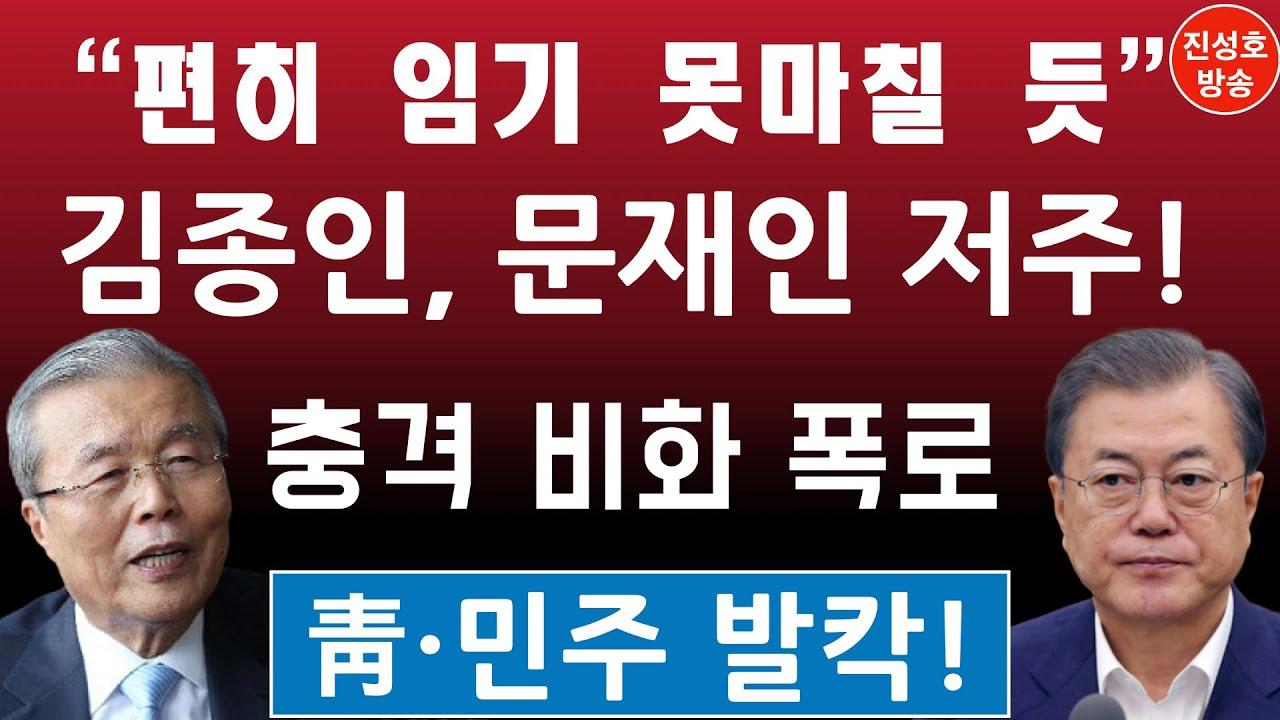 Image result for 김종인 회고록