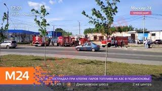 Смотреть видео Три человека погибли при хлопке на АЗС в Подмосковье - Москва 24 онлайн