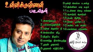 Unnikrishnan Love Melody Songs/HQ Digital Audio Jukebox/Tamil Music Nest