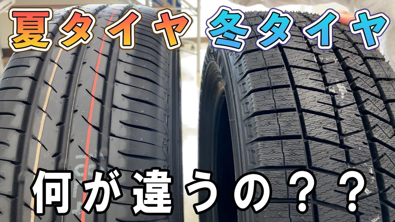 夏タイヤと冬タイヤはここが違う!