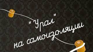 «Урал» на самоизоляции: Семь дней (стихо)творения. Надежда Колтышева