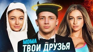 MDMA feat Александр Жеребко — «Твои Друзья»