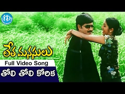 Toli Toli Korika Song - Letha Manasulu Movie Songs - Srikanth - Kalyani - Gopika