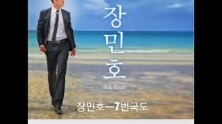 장민호 신곡ㅡ7번국도 (가사포함)
