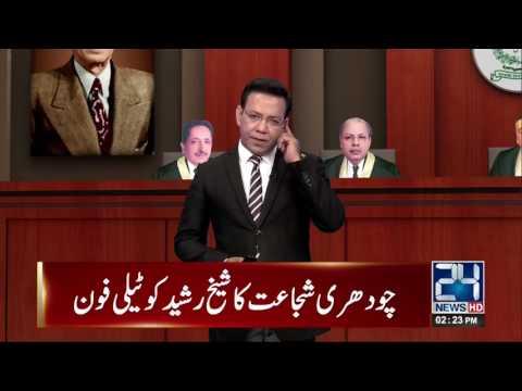 Special Transmission on Prime Minister Nawaz Sharif Disqualification