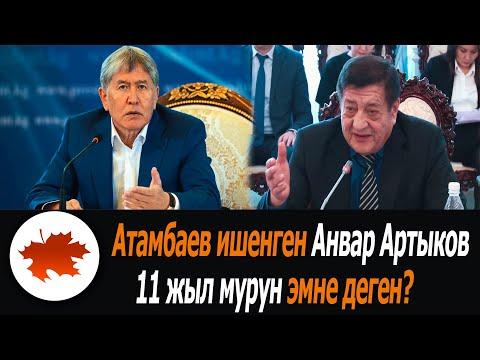 Атамбаев ишенген Анвар Артыков 11 жыл мурун эмне деген?