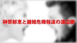 """榊原郁恵と離婚危機報道の渡辺徹、妻の""""身内""""を不倫ナンパして万事休す!?"""