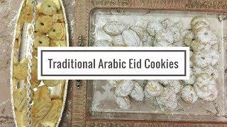 الطريقه الاصليه لكعك العيد بالسميد-Traditional Arabic Eid Cookies