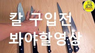 칼구입전 봐야할영상[요리초보를위한채널][자취아재TV]