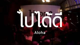 ไปได้ดี - Wanyai แว่นใหญ่ [ Aloha Acoustic Cover ]