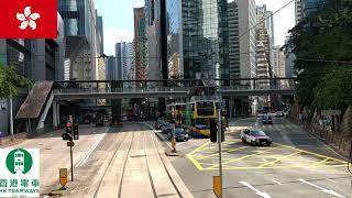 香港電車(HK TRAMWAYS)上環から銅鑼灣まで乗車