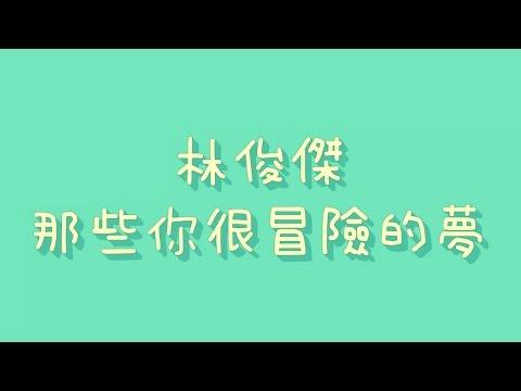 林俊傑 - 那些你很冒險的夢【歌詞】