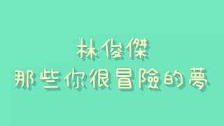 林俊傑 - 那些你很冒險的夢【歌詞】 thumbnail