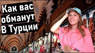 Турция 2021 КАК РАЗВОДЯТ ТУРИСТОВ в ТУРЦИИ Отдых в Турции 2021 обман в Турции