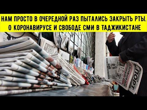 «Нам просто в очередной раз пытались закрыть рты». О коронавирусе и свободе СМИ в Таджикистане.