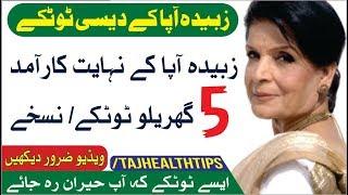 Zubaida Aapa K Totkay In Urdu | Zubaida Apa Ke 5 Desi Gharelu Totkay | زبیدہ آپا کے ٹوٹکے