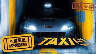 W看電影_終極殺陣5(Taxi 5, 計程車5, 的士速遞5)_重雷心得