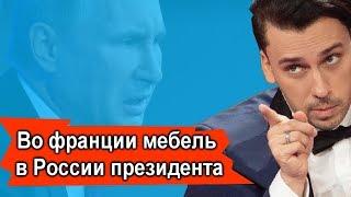 Почему Галкин наехал на Путина. Навальный плачет Начались перемены в России! Галкин увольняет Путина