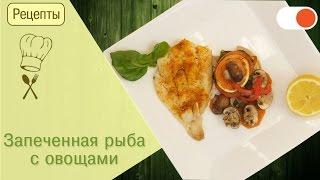 Рыба, запеченная с Овощами - Готовим вкусно и легко