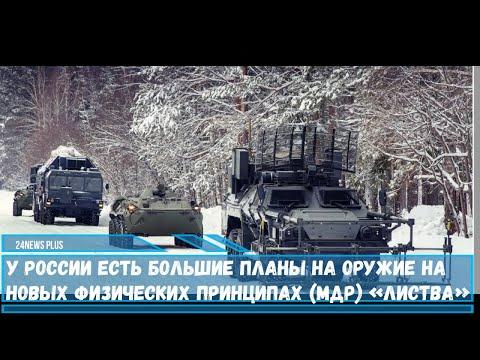 Минобороны РФ о передаче соединению РВСН машины МДР «Листва» не осталось без внимания