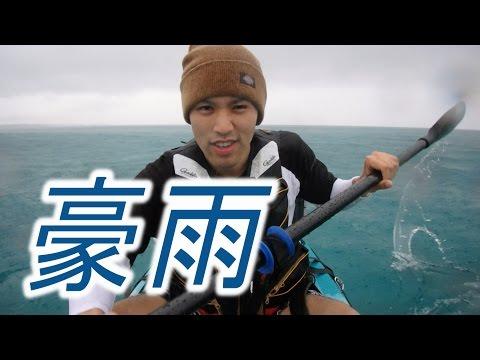 【豪雨】336のカヤックフィッシング【釣り】