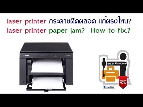 laser printer กระดาษติดตลอด แก้ตรงใหน /Paper jam.How to fix?