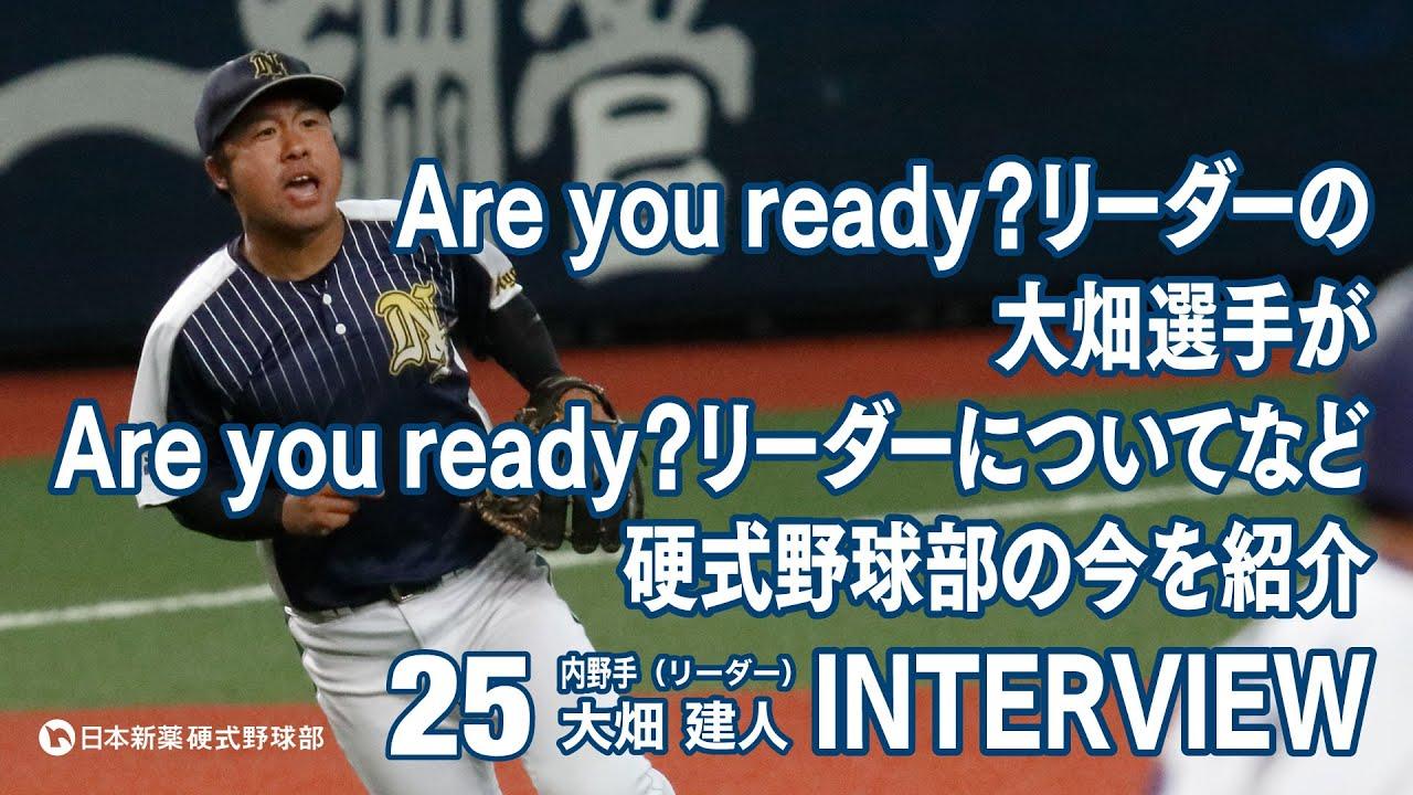 野球 日本 新薬