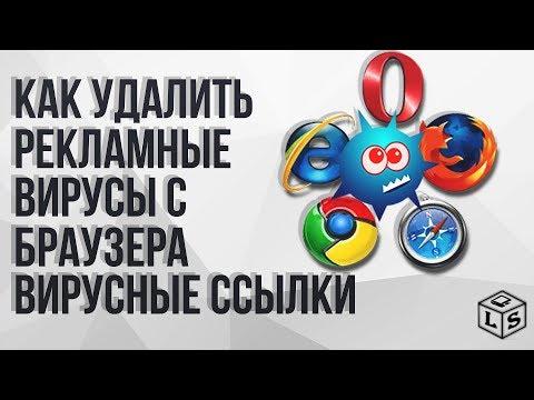 Как удалить рекламные вирусы с браузера ставки на спорт