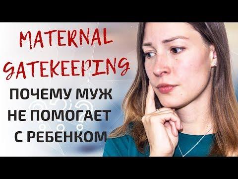 Муж не помогает с ребенком. Что делать? МАТЕРИНСКИЙ ГЕЙТКИПИНГ | MATERNAL GATEKEEPING